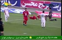 خلاصه دیدار تیم های ماشینسازی تبریز 0 - پرسپولیس تهران 1