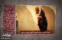 دانلود پروژه افترافکت مراسم عزاداری دهه فاطمیه 1398 – تیزر آماده مذهبی