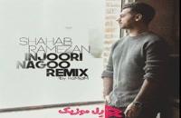 دانلود آهنگ جدید شهاب رمضان اینجوری نگو (ریمیکس)
