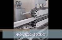 کارخانه لوله پلیکا _ تولید لوله پلیکا