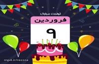 کلیپ تبریک تولد نهم فروردین