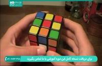 آموزش فرمولی ساده برای حل مکعب روبیک
