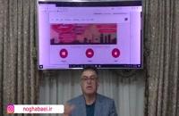 آغاز همکاری جناب آقای دکتر نقبائی با شرکت گامفا و تغییرات جدید