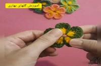 ویدئو آموزش بافت گل های بهاری