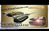 خرید ارزان ترین فلزیاب09198500180