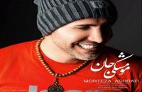 موزیک زیبای مو مشکی جان از مرتضی اشرفی