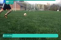 آموزش فوتبال به کودکان - آموزش یک فوتبالیست تموم کننده