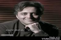 ترانه شقایق مجید اخشابی