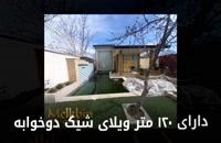 625 متر باغ ویلای مشجر در ملارد بدون مشکل جهاد