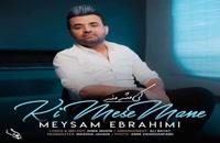 دانلود آهنگ کی مث منه از میثم ابراهیمی به همراه متن ترانه