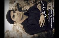 دانلود آهنگ حسین سعیدی موج زلف ( بهترین کیفیت ) + MP3 ( متن آهنگ ) موزیک ویدیو حسین سعیدی