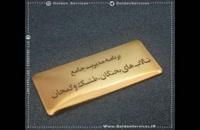 چاپ روی پلاک فلزی طلایی