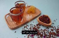 آموزش درست کردن چای به و آشنایی با خواص به