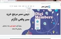 دیجی ممبر مرجع خرید ممبر تلگرام و فالوور اینستاگرام