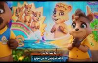 انیمیشن سینمایی دیزی کوئوکا: ترسناک ترین حیوان جهان ۲۰۲۱ زیرنویس فارسی
