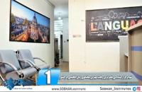 مرکز زبانهای خارجی سبحان - آموزش حضوری و غیرحضوری