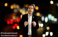 استاد احمد محمدی - زیبا ببینید