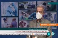 تزریق واکسن کرونا به بیماران خاص