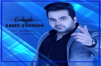 دانلود آهنگ عشق از سعید سروش به همراه متن ترانه