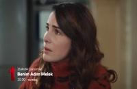 سریال اسم من ملک قسمت 13 با زیرنویس فارسی رایگان/ لینک دانلود توضیحات
