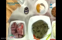 کاملترین طرز تهیه قرمه سبزی  مجلسی با تمام  نکات خانم گلاور -qormeh sabzi