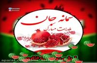کلیپ تبریک شب یلدا / اسم سمانه