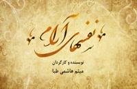 تریلر فیلم ایرانی نفس های آرام Nafas Haye Aram 1398