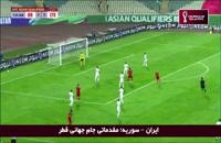 خلاصه بازی ایران 1 - سوریه 0
