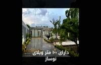 706 متر باغ ویلای لوکس با 100 متر بنای شیک در شهریار