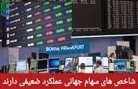 تحلیل تقویم اقتصادی_سه شنبه 20 مهر 1400