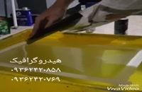 آموزش هیدروگرافیک 09385324434 پودر مخمل /چسب مخمل دستگاه مخمل پاش