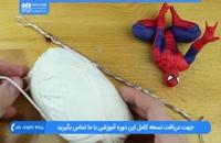 آموزش ساخت عروسک خمیری - ساخت مرد عنکبوتی