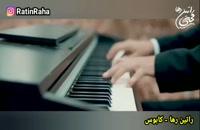 آهنگ کابوس از راتین رها