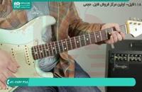 آموزش آکوردهای گیتار از مبتدی تا پیشرفته