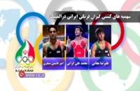 فعالیت کاروان ورزشی ایران برای حضور در المپیک توکیو