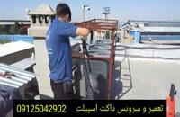 سرویس داکت اسپیلت با کارواش در تهران و کرج 09125042902