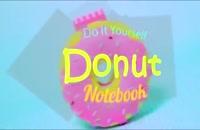 دفترچه ی دونات - کاردستی مدرسه