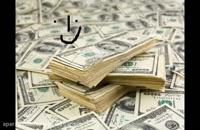 کسب در آمد به دلار شماره 2 - عالی و آسان