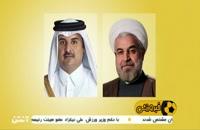 اعلام آمادگی ایران برای کمک به قطر برای جام جهانی 2022