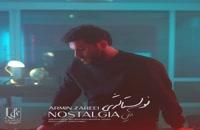 آهنگ جدید آرمین زارعی به نام نوستالوژی ( نوستالژی )