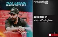 (مسعود صادقلو - زده بارون) Masoud Sadeghloo - Zade Baroon