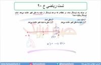 جلسه 144 فیزیک دوازدهم - نوسانگر هماهنگ ساده 7 و  تست ریاضی خ 90 - مدرس محمد پوررضا
