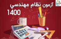 آزمون نظام مهندسی 1400