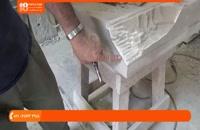 آموزش سنگ تراشی - نحوه سنگ تراشی - بخش دوم