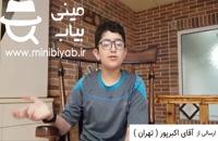 معجزه ساعت ردیاب کودکان _ ویدئو های ارسالی شما