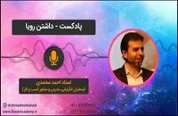 استاد احمد محمدی - داشتن رویا