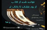 جستاری در موسیقی ایران: تاریخ موسیقی ایران