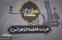 پروژه آماده افترافکت شهادت حضرت زهرا (س) – کد sh1048