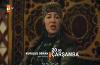 دانلود قسمت 3 سریال ترکی Kuruluş Osman قیام عثمان با زیرنویس فارسی