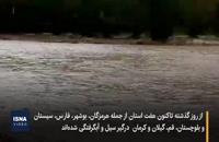 سیل و آبگرفتگی در هفت استان کشور